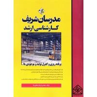 کتاب برنامه ریزی و کنترل تولید و موجودی ها (کارشناسی ارشد)