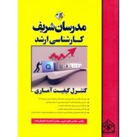 کتاب کنترل کیفیت آماری (کارشناسی ارشد)
