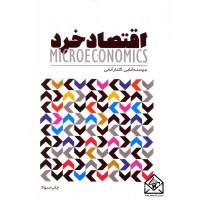 کتاب اقتصاد خرد