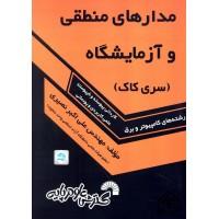 کتاب مدارهای منطقی و آزمایشگاه (سری کاک)
