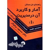 کتاب راهنمای حل مسائل آمار و کاربرد آن در مدیریت 1
