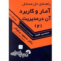 کتاب راهنمای حل مسائل آمار و کاربرد آن در مدیریت 2