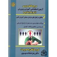 کتاب مرجع کامل دروس آزمون استخدامی آموزش و پرورش