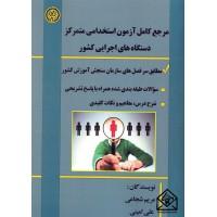 کتاب مرجع کامل آزمون استخدامی متمرکز دستگاه های اجرایی کشور