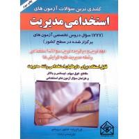 کتاب کلیدی ترین سوالات آزمون های استخدامی مدیریت