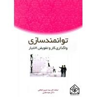کتاب توانمندسازی واگذاری کار و تفویض اختیار