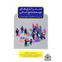 کتاب استراتژی های توسعه منابع انسانی