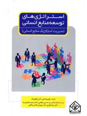 خرید کتاب استراتژی های توسعه منابع انسانی ، اولیو لاندی   ، فوژان