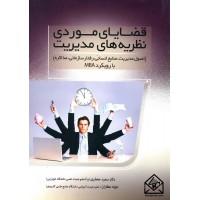 کتاب قضایای موردی نظریه های مدیریت