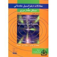 کتاب معادلات دیفرانسیل مقدماتی و مسائل مقدار مرزی جلد اول