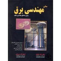 کتاب مبانی مهندسی برق