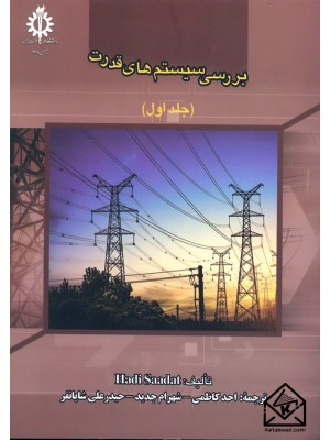 خرید کتاب بررسی سیستم های قدرت جلد اول ، هادی سعادت   ، دانشگاه علم وصنعت