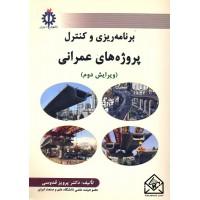 کتاب برنامه ریزی و کنترل پروژه های عمرانی