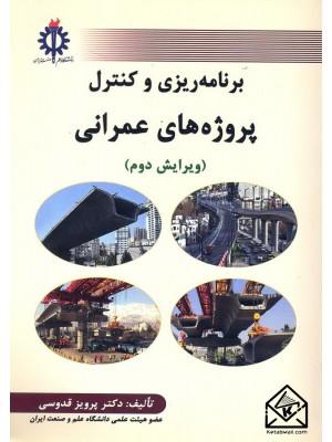 خرید کتاب برنامه ریزی و کنترل پروژه های عمرانی ، پرویز قدوسی   ، دانشگاه علم وصنعت