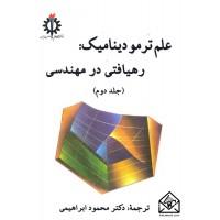 کتاب علم ترمودینامیک: رهیافتی در مهندسی جلد دوم