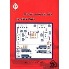 کتاب برنامه ریزی مهندسی حمل و نقل و تحلیل جا بجایی مواد