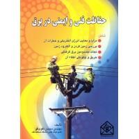 کتاب حفاظت فنی و ایمنی در برق