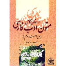 کتاب راهنمای کامل متون ادب فارسی