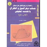 کتاب راهنما و مرجع کامل حل مسائل حساب دیفرانسیل و انتگرال با هندسه تحلیلی جلد اول