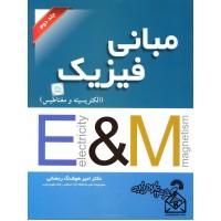 کتاب مبانی فیزیک (الکتریسیته و مغناطیس) جلد دوم