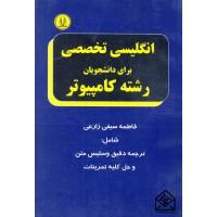 کتاب انگلیسی تخصصی برای دانشجویان رشته کامپیوتر