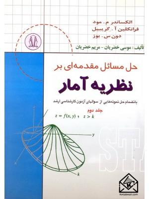 خرید کتاب حل مسائل مقدمه ای بر نظریه آمار جلددوم ، الکساندر م مود   ، دانشجوهمدان