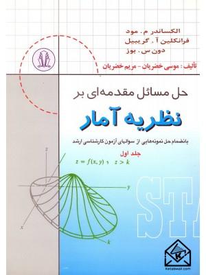 خرید کتاب حل مسائل مقدمه ای بر نظریه آمار جلد اول ، الکساندر م مود   ، دانشجوهمدان
