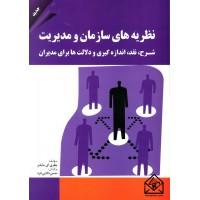 کتاب نظریه های سازمان و مدیریت (شرح, نقد, اندازه گیری و دلالت ها برای مدیران)