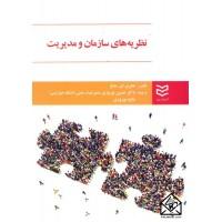 کتاب نظریه های سازمان و مدیریت