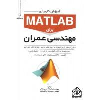 کتاب آموزش کاربردی MATLAB برای مهندسی عمران