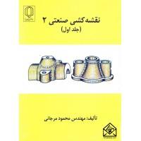 کتاب نقشه کشی صنعتی 2 جلد اول