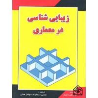کتاب زیبایی شناسی در معماری