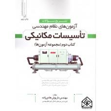 کتاب آزمون های نظام مهندسی تاسیسات مکانیکی