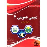 کتاب تشریح کامل مسایل شیمی عمومی 2