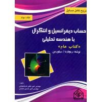 کتاب تشریح کامل مسایل حساب دیفرانسیل و انتگرال با هندسه تحلیلی جلد سوم