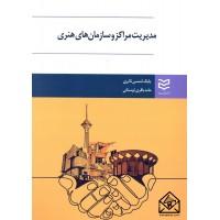 کتاب مدیریت مراکز و سازمان های هنری