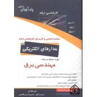کتاب مباحث اساسی و کاربردی کارشناسی ارشد مدارهای الکتریکی