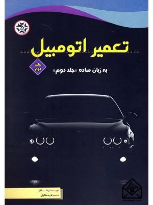 خرید کتاب تعمیر اتومبیل به زبان ساده جلد دوم ، دینا اسکلار   ، نصیربصیر