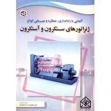 کتاب آشنایی با راه اندازی, عملکرد و عیب یابی انواع ژنراتورهای سنکرون و آسنکرون
