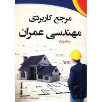 کتاب مرجع کاربردی مهندسی عمران جلد دوم