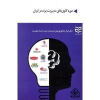 کتاب مورد کاوی های مدیریت برند در ایران