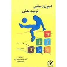 کتاب اصول و مبانی تربیت بدنی