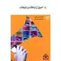 کتاب اصول ارتباطات و تبلیغات