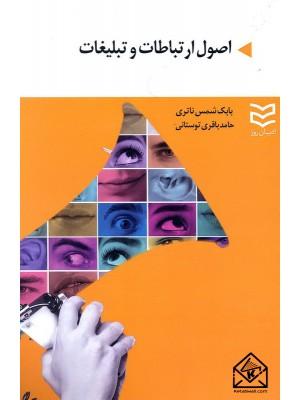 خرید کتاب اصول ارتباطات و تبلیغات ، بابک شمس ناتری   ، ادیبان روز