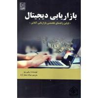 کتاب بازاریابی دیجیتال