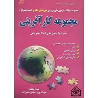 کتاب مجموعه سوالات آزمون ورودی دوره های دکتری نیمه متمرکز (مجموعه کار آفرینی)