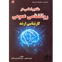 کتاب مفاهیم اساسی در روانشناسی عمومی