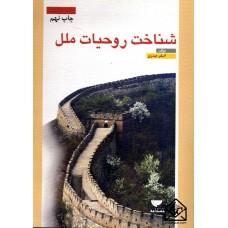 کتاب شناخت روحیات ملل