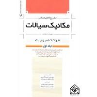 کتاب تشریح کامل مسائل مکانیک سیالات جلد اول