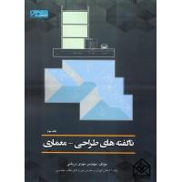کتاب ناگفته های طراحی-معماری